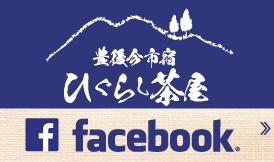 里の駅 豊後今市宿ひぐらし茶屋facebook