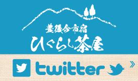 里の駅 豊後今市宿ひぐらし茶屋twitter