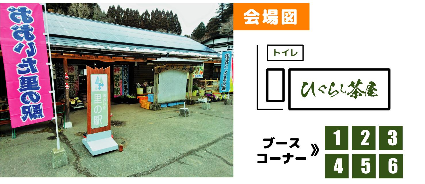 【イベント】5月ふりーまーけっと開催!出店者募集中(ひぐらし茶屋)