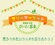 【イベント】5月フリーマーケット終了しました(ひぐらし茶屋)