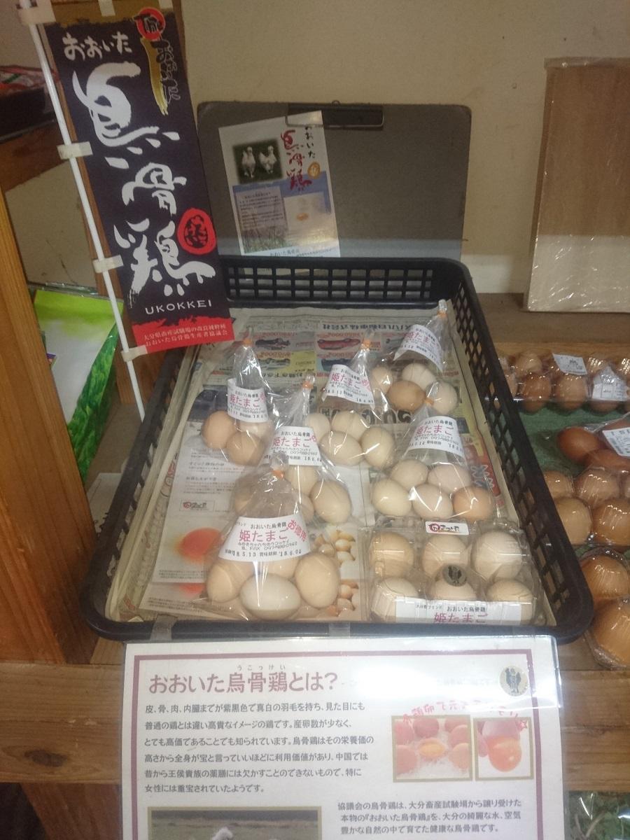 【出荷情報】烏骨鶏卵(ひぐらし茶屋)