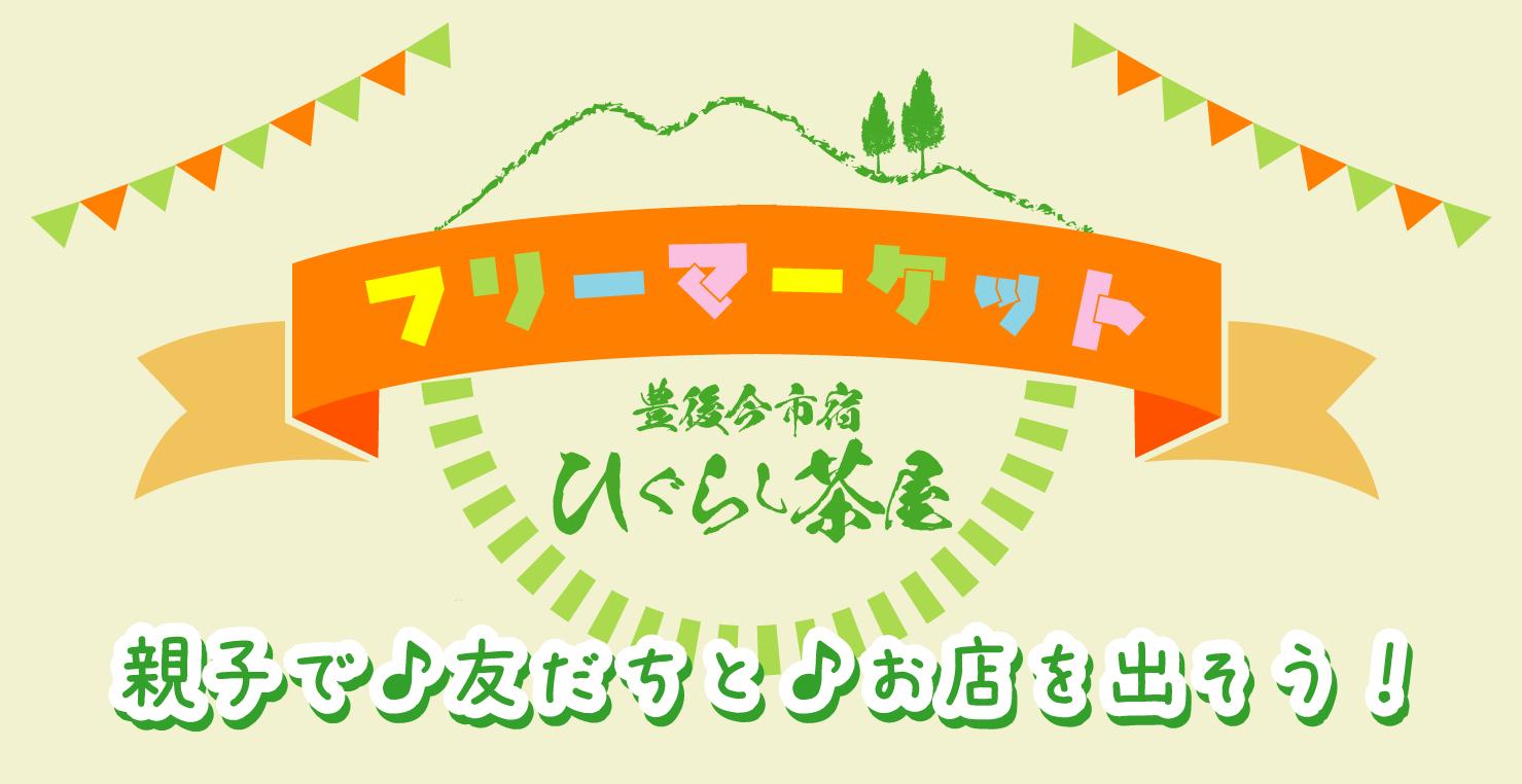 【イベント】フリーマーケット(ひぐらし茶屋)