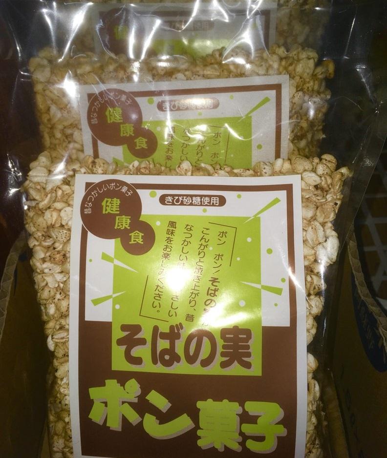 【出荷情報】そばの実 ぽん菓子(ひぐらし茶屋)