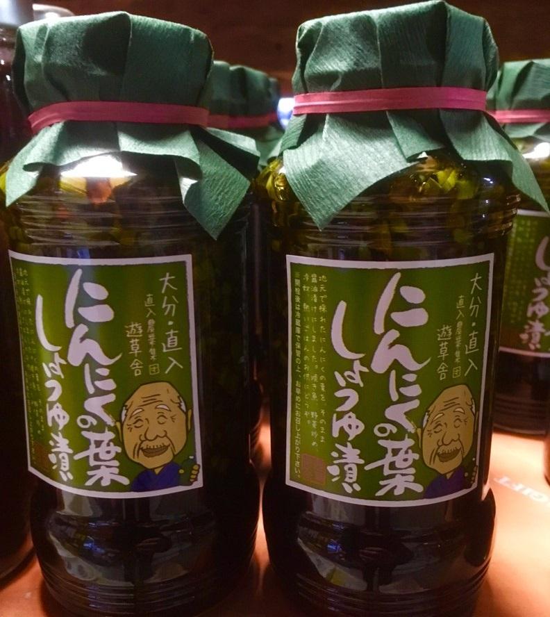 【出荷情報】にんにくの葉醤油漬け(ひぐらし茶屋)