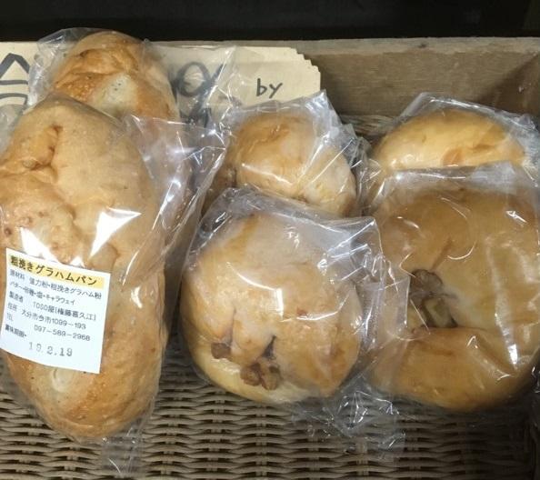【出荷情報】地元カフェのパン(ひぐらし茶屋)