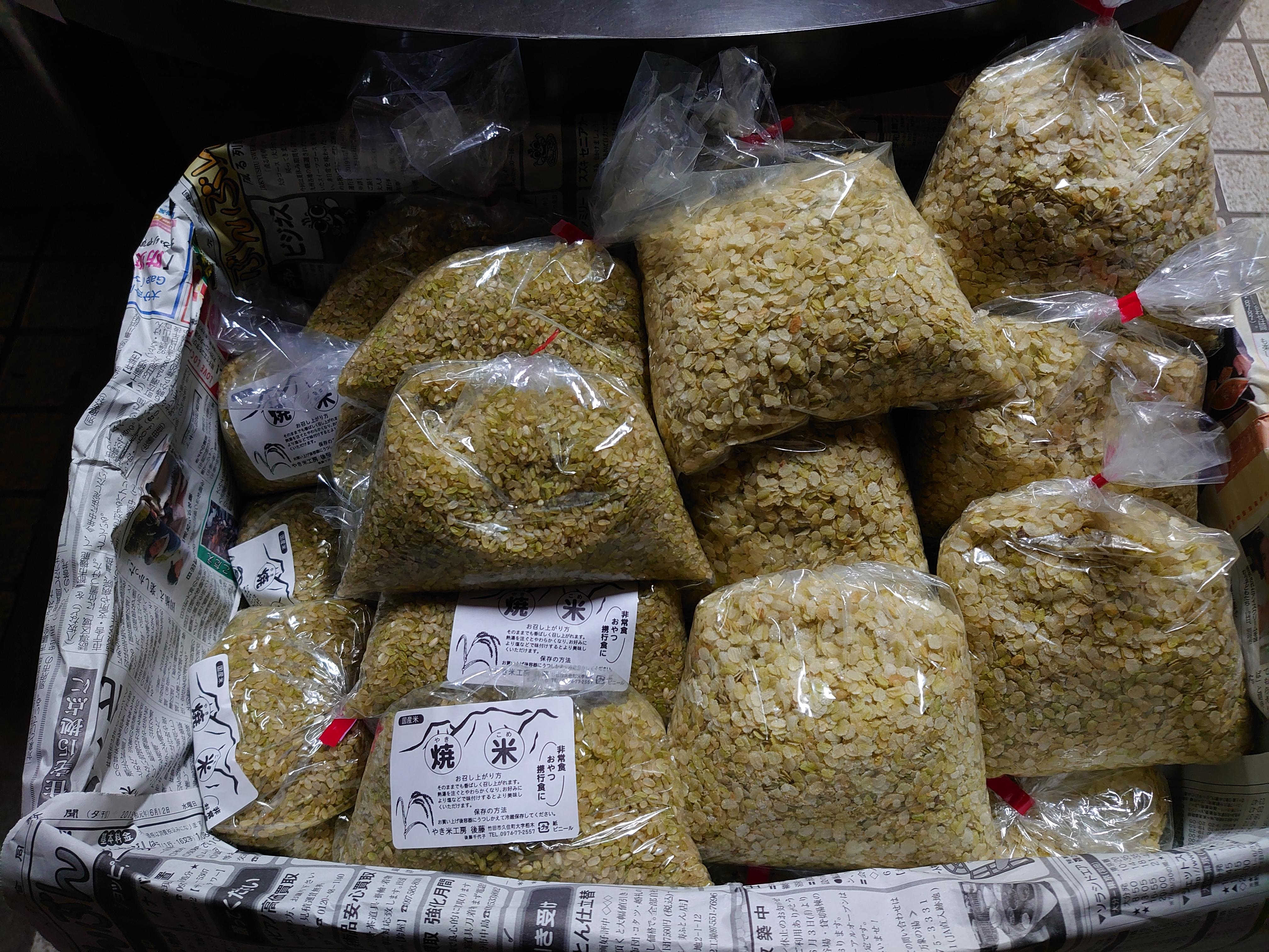 【出荷情報】新米の焼米(ひぐらし茶屋)